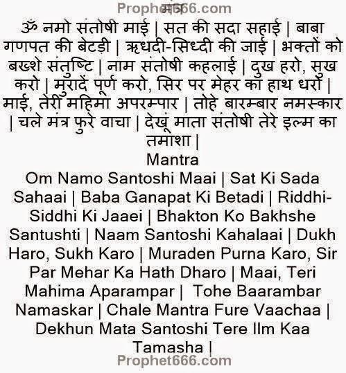 Santoshi Mata Vrat Food To Eat