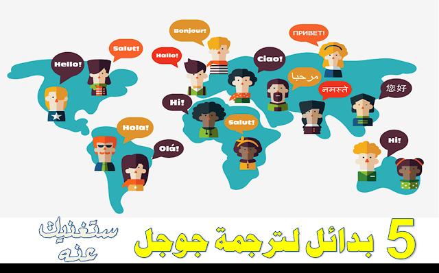 يريد الكثير من مستخدمي الانترنت إيجاد أفضل الأدوات للترجمة من العربي إلي الإنجليزي أو إلي أي لغات أخري و العكس ،  لذلك نقدم لكم أفضل الادوات البديلة لترجمة جوجل الغنية عن التعريف ، حتي تتمكن من ترجمة نصوص طويلة انجليزي عربي  بدقة شديدة و تعطيك ترجمة نصوص صحيحة 100% بإحترافيه .