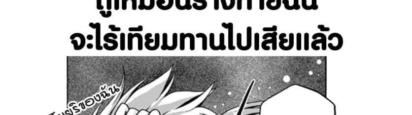 อ่านการ์ตูน Douyara Watashi no Karada wa Kanzen Muteki no You desu ne ตอนที่ 20 หน้าที่ 107