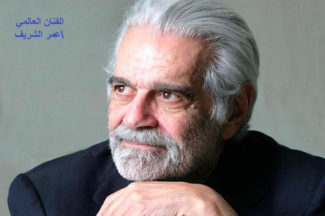 الفنان العالمي عمر الشريف