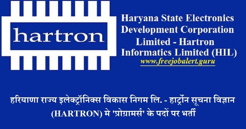 HARTRON, Haryana State Electronics Development Corporation Limited - HARTRON Informatics Limited, HIL, Programmer, B.E, B.Tech, Graduation, Haryana, Latest Jobs, hartron logo