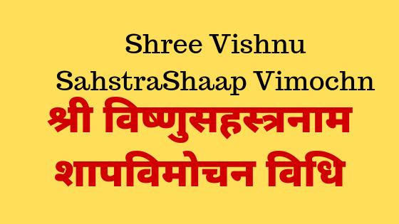 Vishnusahstra shaap vimochan | विष्णुसहस्त्र पाठ करने की विधी |