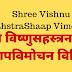 श्री विष्णुसहस्त्र शाप विमोचन विधि | Vishnusahstra shaap vimochan | विष्णुसहस्त्र पाठ करने की विधी |