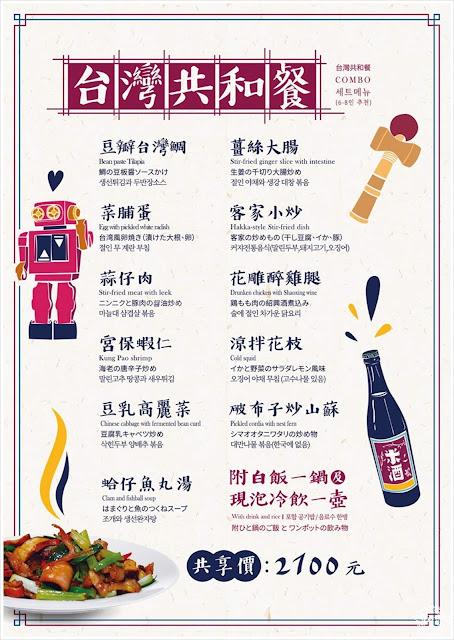 驛站食堂菜單台灣共和餐