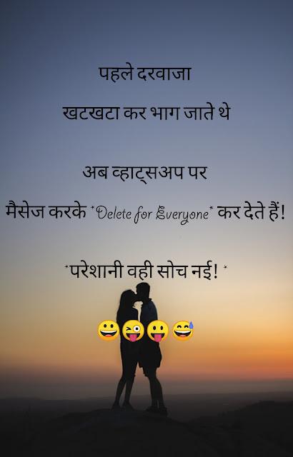 Jokes In Hindi - आज तक का सबसे मजेदार हिन्दी जोक्स