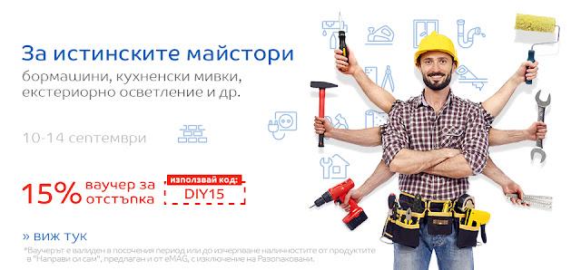 Обзаведете и ремонтирайте своя дом мечта с отстъпка
