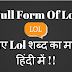 Lol Full Form | What Is The Full Form Of LOL In Hindi