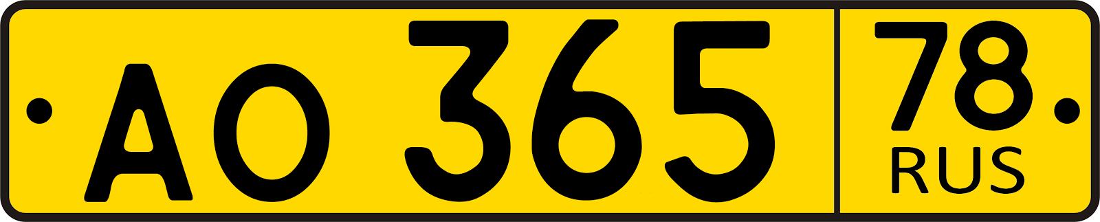 желтые номера на машинах