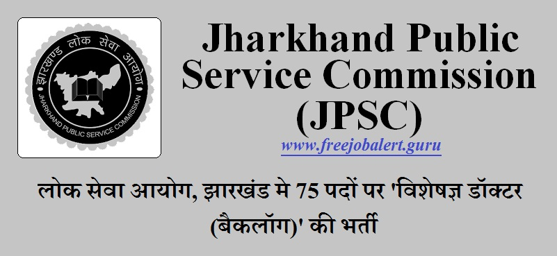Jharkhand Public Service Commission, JPSC, Jharkhand, PSC, PSC Recruitment, Specialist Doctors, MD, Post Graduate, Jharkhand, Latest Jobs, jpsc logo