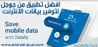 تطبيق Datally من google لتوفير و تقليل استهلاك بيانات الانترنت في اجهزة الاندرويد، تقليل استهلاك البيانات، افضل تطبيق لتوفير البيانات للاندرويد، تطبيق تقليل استهلاك بيانات الانترنت لاجهزة الاندرويد، تقليل استخدام البيانات في هواتف الاندرويد، توفير البيانات، تقليل استهلاك الانترنت، تقليل استهلاك البيانات في الاندرويد، برنامج تقليل استهلاك الانترنت للاندرويد، برنامج تقليل استهلاك البيانات، تقليل استهلاك باقة النت، كيفية منع تطبيقات أندرويد من العمل في الخلفية واستهلاك الرصيد، منع التطبيقات التي تعمل بالخلفية من إستخدام الإنترنت، Datally: mobile data-saving & WiFi app  by Google For android، تقليل استهلاك البيانات، توفير باقات الإنترنت، توفير الانترنت، توفير البيانات، توفير استهلاك بيانات الانترنت، Download-datally-data-saving-wifi-google-apk، تطبيق جوجل لتوفير البيانات، برنامج google لتقليل استهلاك الانترنت