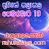 රාහු කාලය | ලග්න පලාපල 2019 | Rahu Kalaya 2019 |2019-02-19