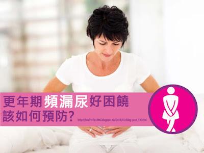 更年期頻漏尿好困饒,該如何預防?