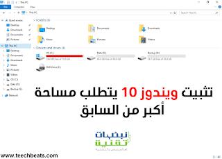تثبيت ويندوز 10 يتطلب مساحة اكبر من الهارد ويندوز 10 الجديد