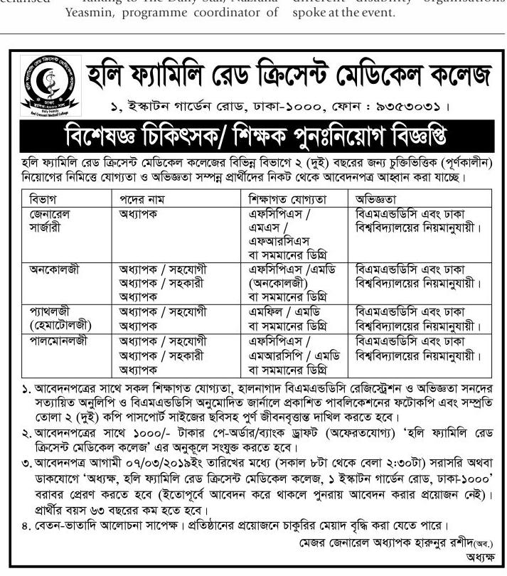 Holy Family Red Cricent Medical College Job Circular 2019