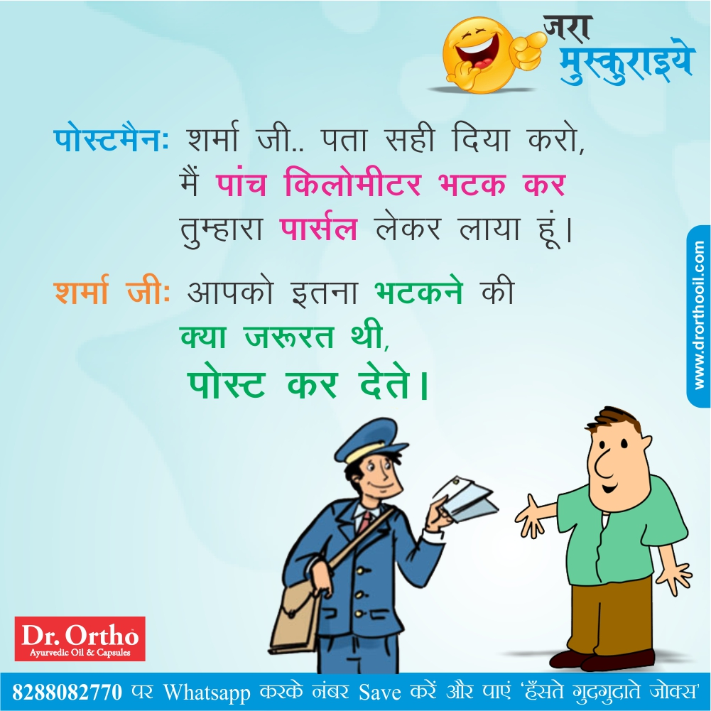 jokes & thoughts: best funny jokes in hindi dr ortho - joke of the day