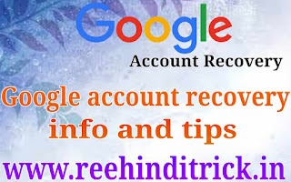 Google account recovery option full info and tips in hindi 1