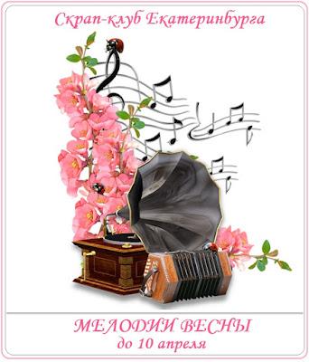 """Задание """"Мелодии весны"""". До 10 апреля"""