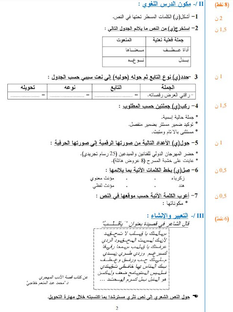 السنة الثالثة ثانوي إعدادي :فرض محروس رقم 7 مادة اللغة العربية