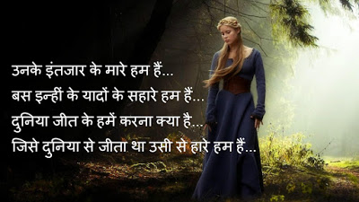 Intezaar Shayari in Hindi for Girlfriend image