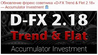 http://docentfx.com/novosti/obnovlenie-foreks-sovetnika-d-fx-trend-flet-2-18-accumulator-investment.html