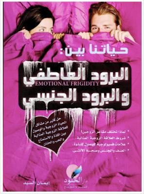 تحميل كتاب حياتنا .. بين البرود العاطفى والبرود الجنسي PDF