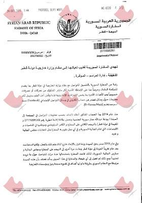 """الطبال """"نزار الحراكي"""" سفير الإئتلاف في دولة """"قطر"""" بقلم أ.""""محمد السمان"""" .. بعد تسريب وثائق من سفارة الدف المكسور !! Images-watermark-%25282%2529-002"""