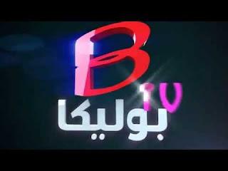 تردد قناة بوليكا اغاني Bolika TV الجديد على نايل سات 2016/2017