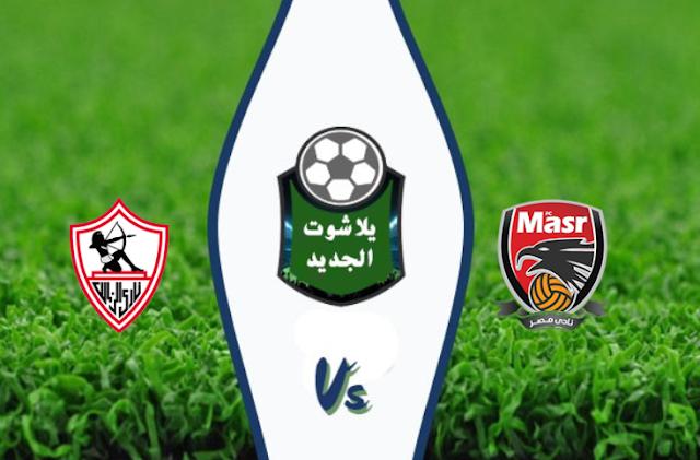 نتيجة مباراة الزمالك ونادي مصر اليوم الثلاثاء 18 أغسطس 2020