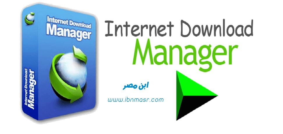 تحميل برنامج انترنت داونلود مانجر 2019 IDM عربي مفعل بالكامل