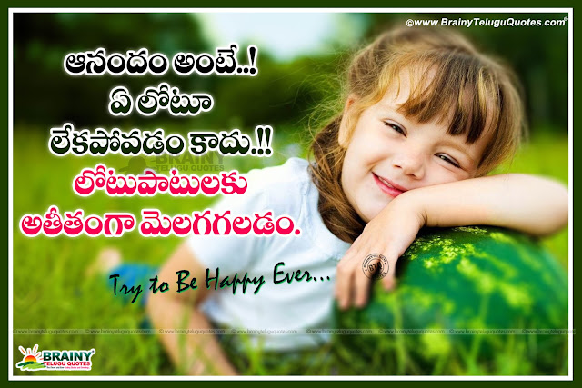 daily Telugu motivational quotes, best inspirational messages in Telugu, Happiness Quotes in Telugu