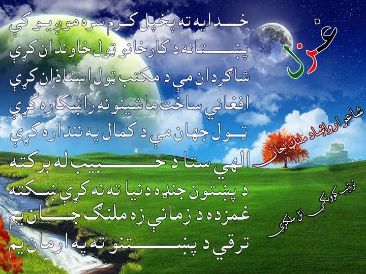 Pashto Adabi Panra Pashto Best Poem By Arwakhad Malang Jan