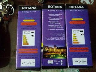 سعر ونوع لمبه موفرة 26 وات مصري