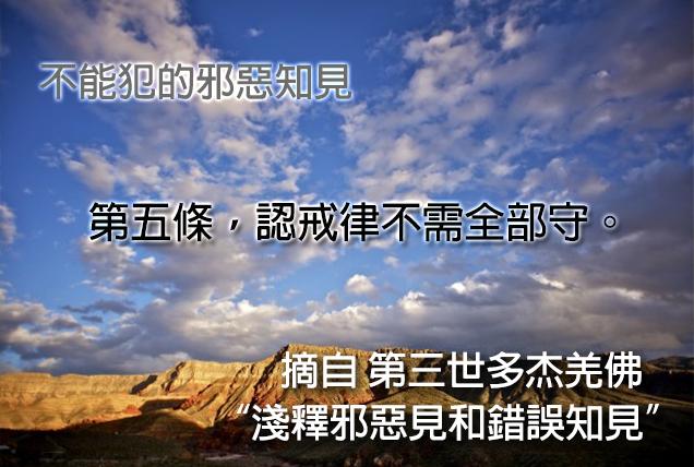 第三世多杰羌佛說法「淺釋邪惡見和錯誤知見」 之 不能犯的邪惡知見 – 第五條