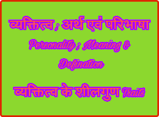 व्यक्तित्व अर्थ एवं परिभाषा Personality, meaning and definition