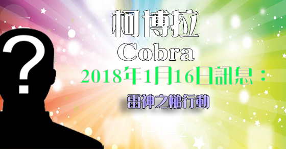 [揭密者][柯博拉Cobra]2018年1月16日訊息:雷神之槌行動