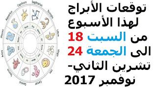 توقعات الأبراج لهذا الأسبوع من السبت 18 الى الجمعة 24 تشرين الثاني- نوفمبر 2017