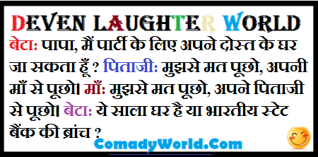 hindi jokes 2017