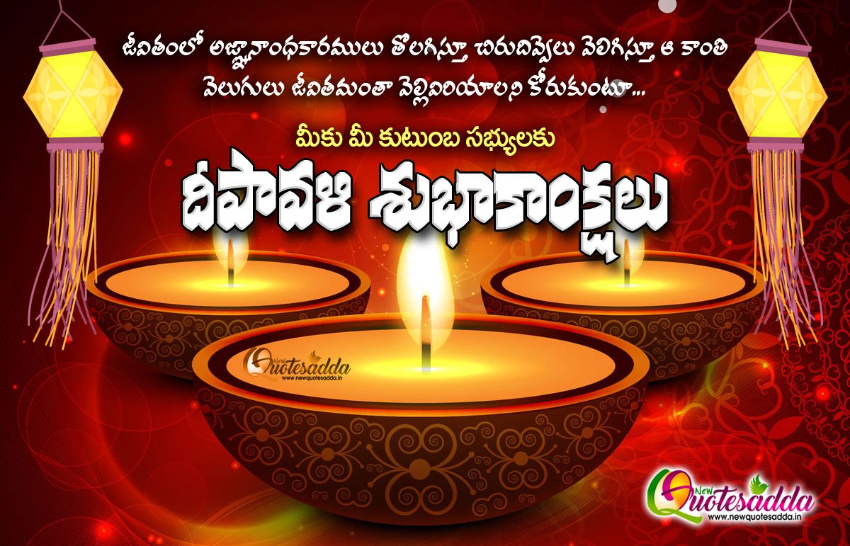 Happy Diwali To Your Family Members Wishes In Telugu Quotes