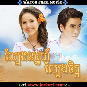Lbeng Sne Lbeng Chit-[29Ep End]