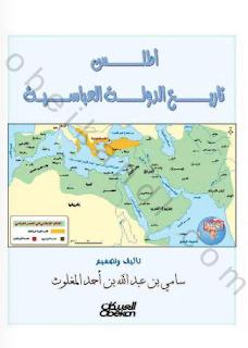 تحميل كتاب أطلس تاريخ الدولة العباسية PDF