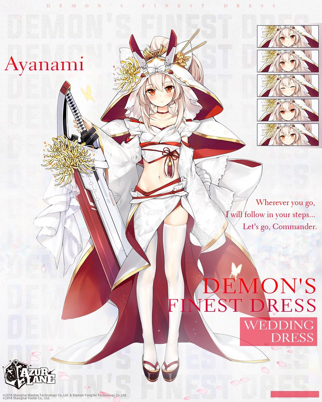 Azur Lane  Ayanami Oath Skins