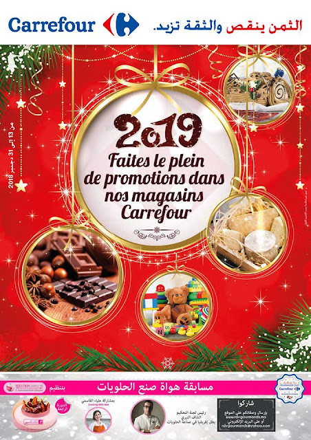 catalogue carrefour maroc decembre 2018