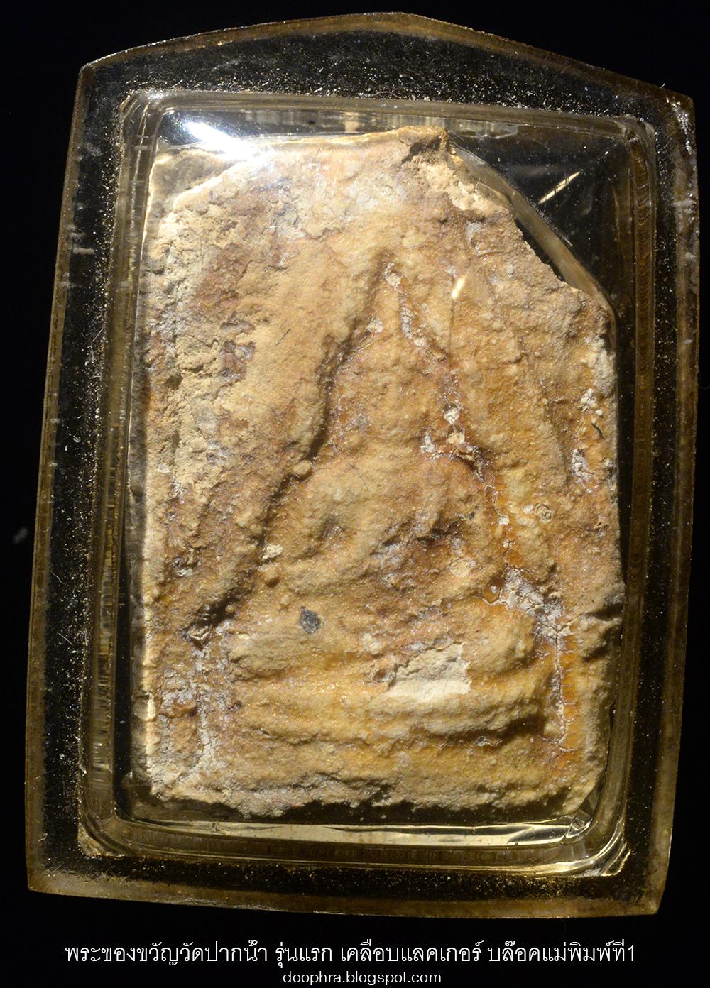 พระของขวัญวัดปากน้ำ รุ่นแรก เคลือบแลคเกอร์ บล๊อคแม่พิมพ์ที่1