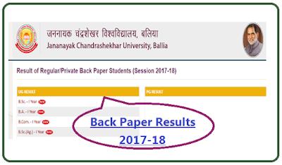 JNCU Back Paper Result 2018