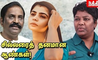 Dr Shalini about Vairamuthu Chinmayi Issue   MeToo