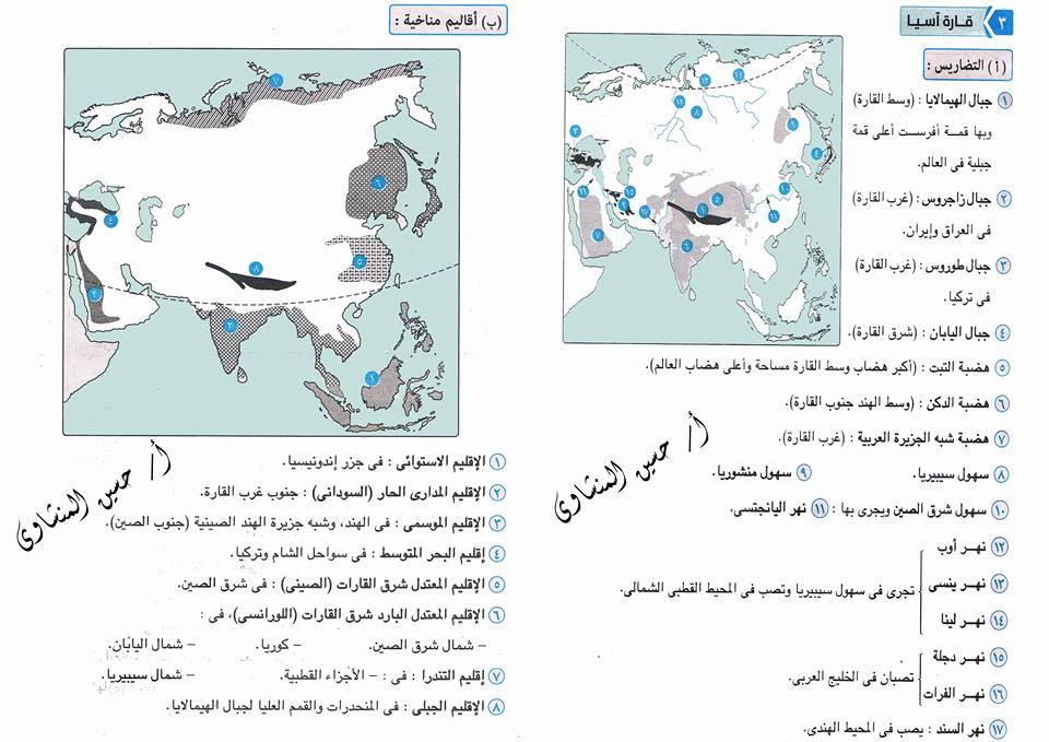 تحميل اطلس خرائط الصف الثالث الاعدادى , مراجعة دراسات للشهادة الاعدادية  2018
