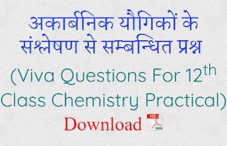 अकार्बनिक यौगिकों के संश्लेषण से सम्बन्धित प्रश्न : Viva Questions For 12th Class Chemistry Practical