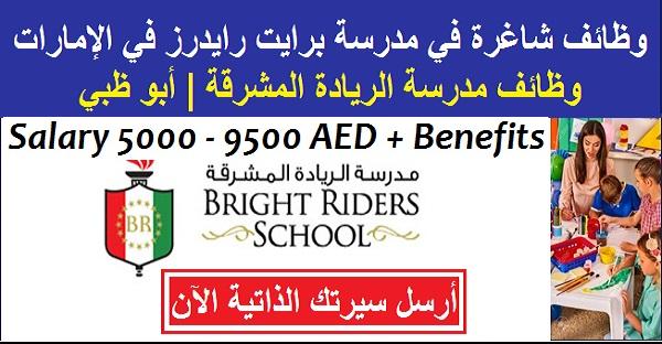 وظائف مدرسية في أبوظبي 2019