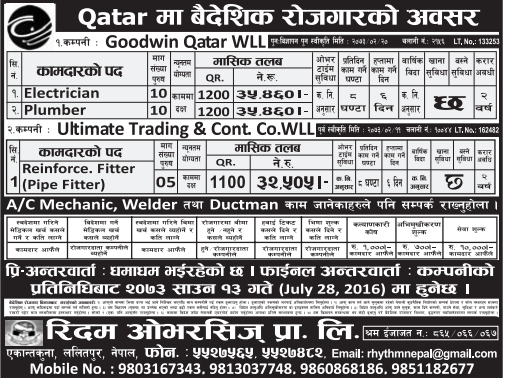 Free Visa, Free Ticket, Jobs For Nepali In QATAR, Salary -Rs.35,000/