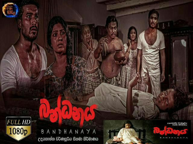Bandhan -aya sinhala horror Full Movie
